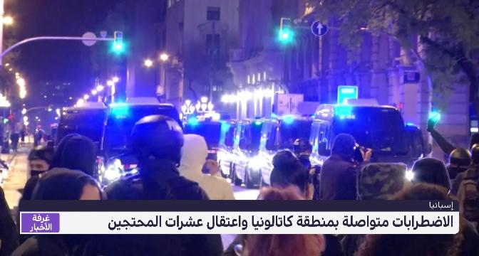 الاضطرابات متواصلة بمنطقة كاتالونيا واعتقال عشرات المحتجين