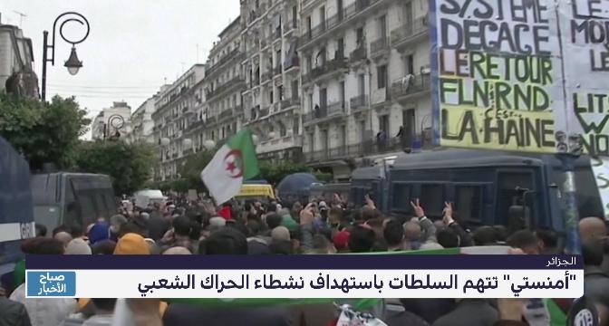"""الجزائر.. """"أمنستي"""" تتهم السلطات باستهداف نشطاء الحراك الشعبي"""