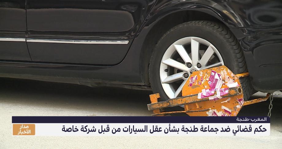 روبورتاج .. حكم قضائي ضد جماعة طنجة بشأن عقل السيارات من قبل شركة خاصة
