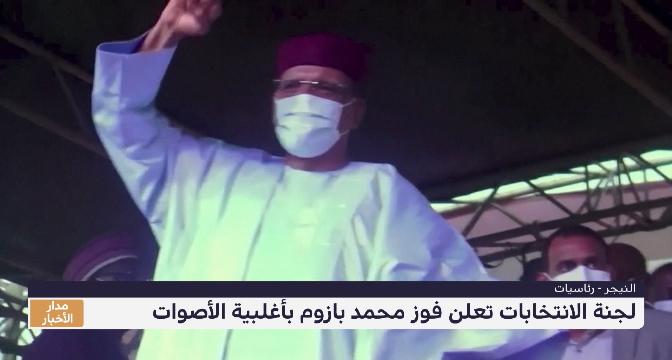 النيجر.. لجنة الانتخابات تعلن فوز محمد بازوم بأغلبية الأصوات