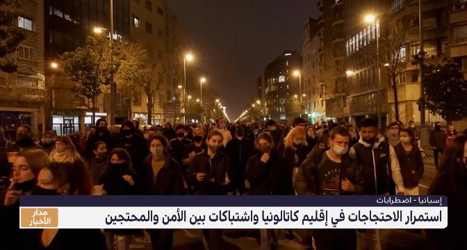 استمرار الاحتجاجات في إقليم كاتالونيا واشتباكات بين الأمن والمحتجين