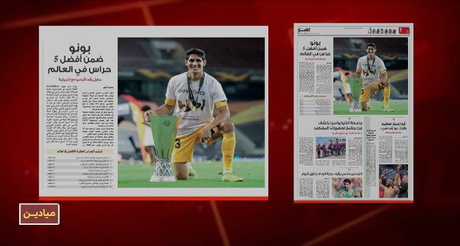 أبرز عناوين الرياضة في الصحف الوطنية.. الأربعاء 24 فبراير
