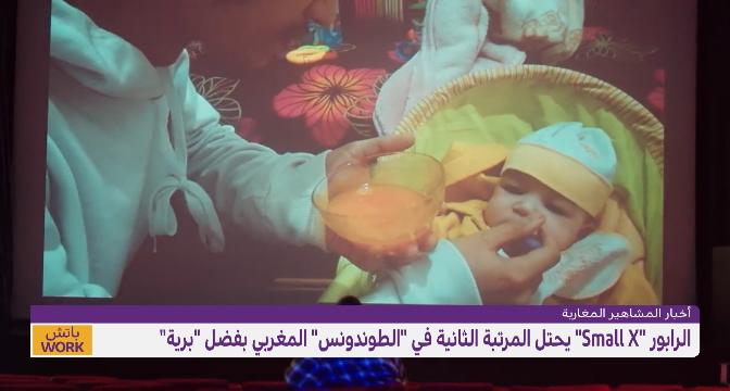 """أخبار الفنانين المغاربة.. Small X يكتسح الطوندونس بأغنيته """"برية"""""""
