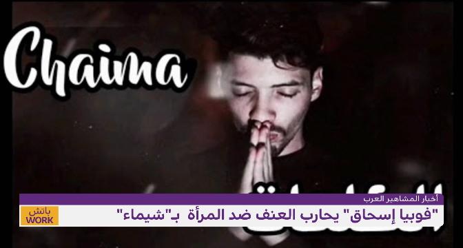 """أخبار المشاهير العرب.. """"فوبيا إسحاق"""" يحارب العنف ضد المرأة بـ""""شيماء"""""""