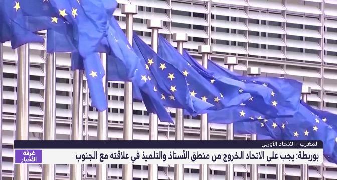 بوريطة: يجب على الاتحاد الأوروبي الخروج من منطق الأستاذ والتلميذ في علاقته مع الجنوب