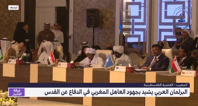 البرلمان العربي يشيد بجهود الملك محمد السادس في الدفاع عن القدس