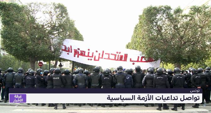 تونس .. تواصل تداعيات الأزمة السياسية
