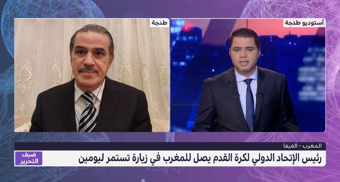 ضيف التحرير .. خالد ياسين يبرز دلالات زيارة إنفانتينو للمغرب
