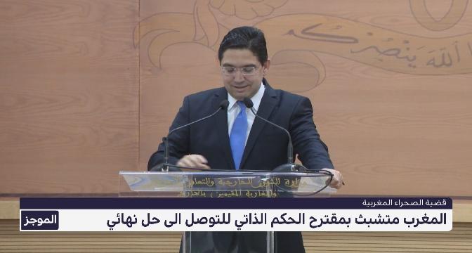 بوريطة: المغرب متشبت بمقترح الحكم الذاتي للتوصل إلى حل نهائي