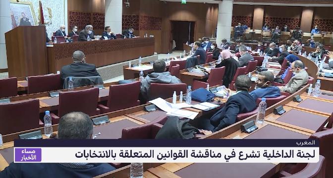 المغرب .. لجنة الداخلية تشرع في مناقشة القوانين المتعلقة بالانتخابات
