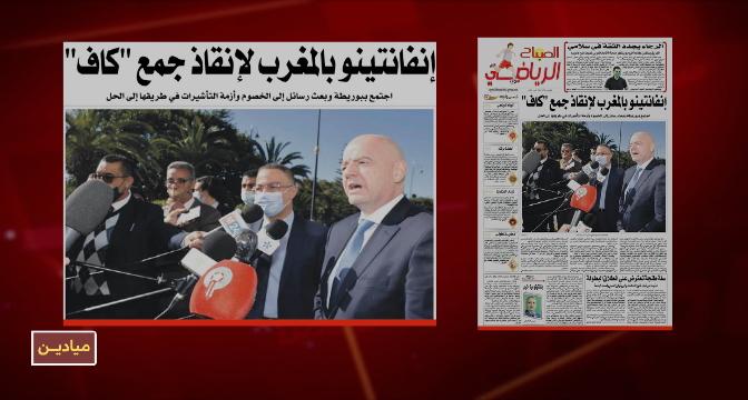 أبرز عناوين الصفحات الرياضية المغربية الخميس 25 فبراير