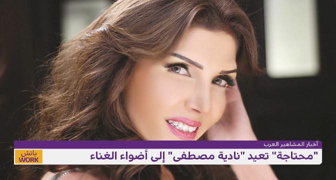 """""""محتاجة"""" تعيد نادية مصطفى إلى أضواء الغناء"""