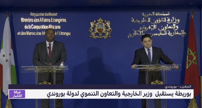 تصريح وزير الخارجية البوروندي بشأن تعزيز التعاون الثنائي مع المغرب