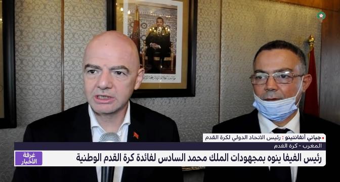 رئيس الفيفا ينوه بمجهودات الملك محمد السادس لفائدة كرة القدم الوطنية