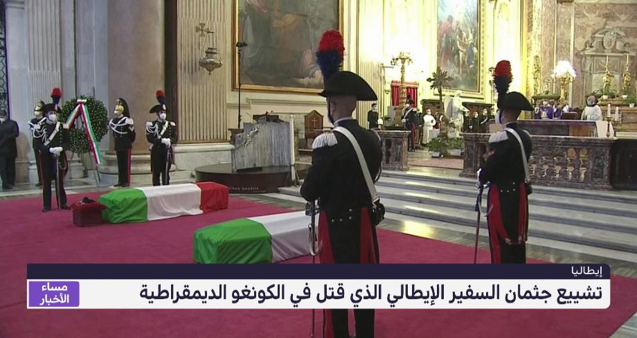 تشييع جثمان السفير الإيطالي الذي قتل في الكونغو الديمقراطية