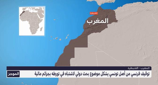 القنيطرة.. توقيف مواطن فرنسي من أصول تونسية يشكل موضوع بحث دولي