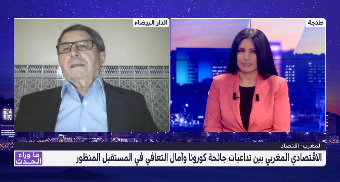 أحمد أزيرار يتحدث عن واقع النمو الاقتصادي الوطني بعد سنة من الجائحة