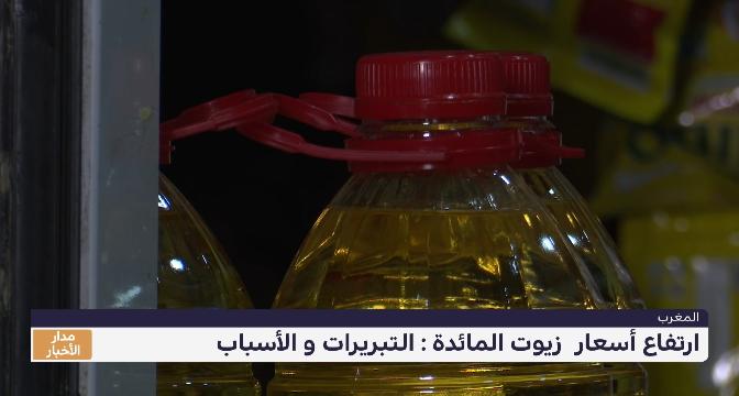 ارتفاع أسعار زيوت المائدة بالمغرب .. التبريرات والأسباب