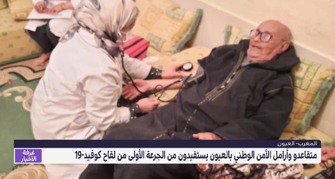 متقاعدو وأرامل الأمن الوطني بالعيون يستفيدون من الجرعة الأولى للقاح كورونا