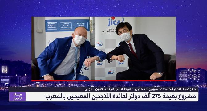 مشروع بقيمة 275 ألف دولار لفائدة اللاجئين المقيمين بالمغرب