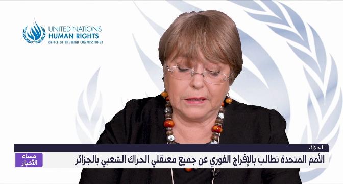 الأمم المتحدة تطالب بالإفراج الفوري عن جميع معتقلي الحراك الشعبي بالجزائر