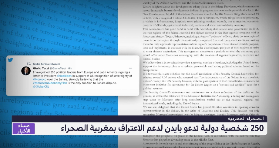 250 شخصية دولية تدعو بايدن لدعم الاعتراف بمغربية الصحراء