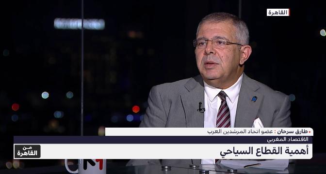 طارق سرحان يبرز أهمية قطاع السياحة في الاقتصاد المغربي