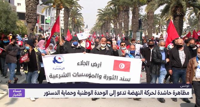 مظاهرة حاشدة لحركة النهضة تدعو إلى الوحدة الوطنية وحماية الدستور