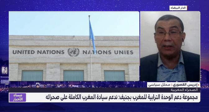 القصوري يقدم قراءة في بيان مجموعة دعم الوحدة الترابية للمغرب بجنيف