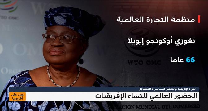 الحضور العالمي للنساء الإفريقيات