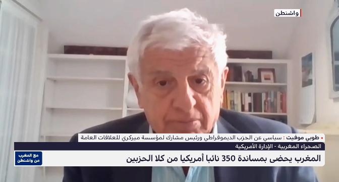 طوبي موفيت: المغرب يحظى بدعم 350 نائبا من كلا الحزبين