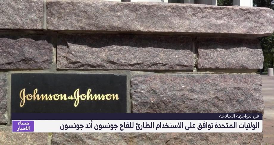 Nouvelles mesures anti-covid en Jordanie