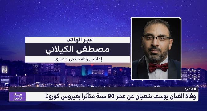 شهادة الإعلامي مصطفى الكيلاني في حق الراحل يوسف شعبان