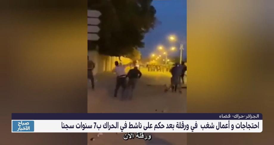 الجزائر .. احتجاجات وأعمال شغب في ورقلة بعد الحكم على ناشط في الحراك بـ7سنوات سجنا