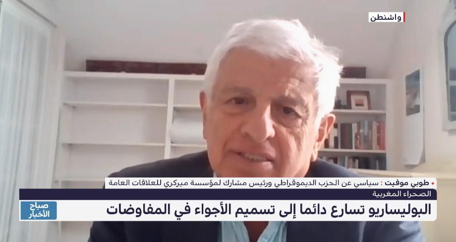 حسن نية المغرب في المفاوضات حول الصحراء المغربية .. المملكة تستحق الإشادة