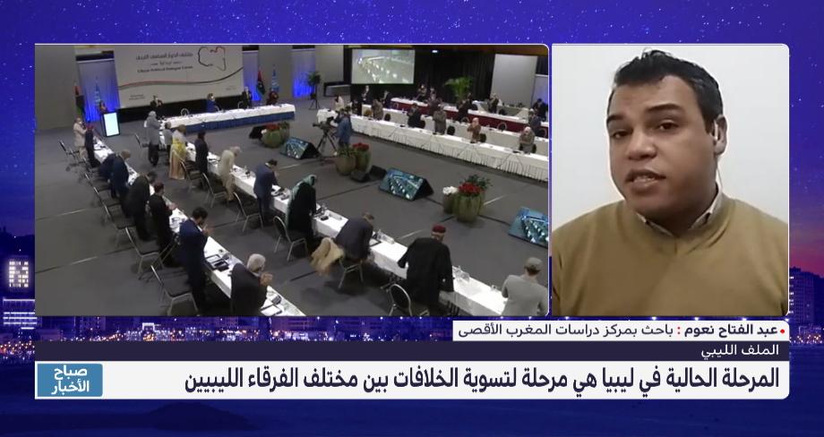 تحليل .. المرحلة الحالية في ليبيا هي مرحلة تسوية الخلافات بين الفرقاء
