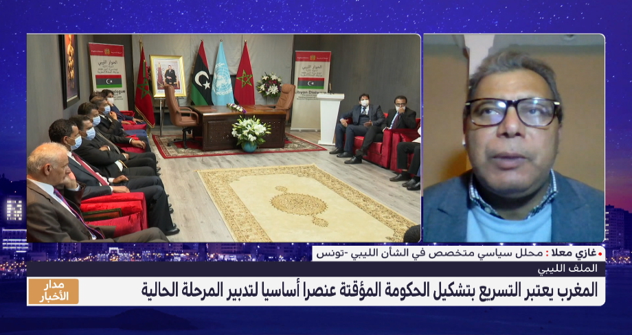 غازي معلا : المغرب سارع منذ بداية الأزمة إلى احتضان الحوار الليبي