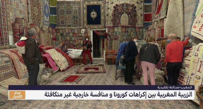 روبورتاج ..الزربية المغربية بين إكراهات كورونا و منافسة خارجية غير متكافئة