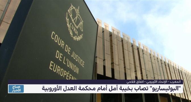 """خيبة أمل لـ """"البوليساريو"""" أمام محكمة العدل الأوروبية"""
