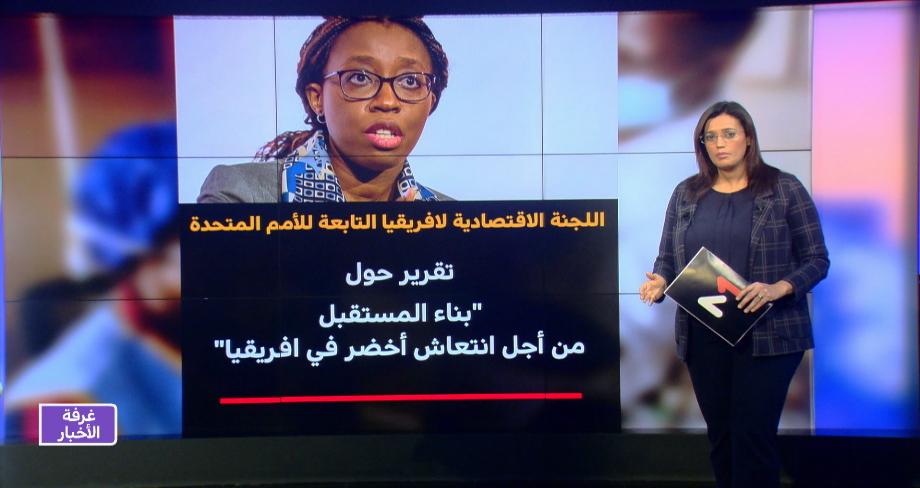 شاشة تفاعلية .. القارة الأفريقية تواجه أزمة اقتصادية بسبب جائحة كورونا