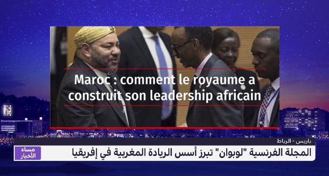 مجلة فرنسية تبرز أسس الريادة المغربية في إفريقيا