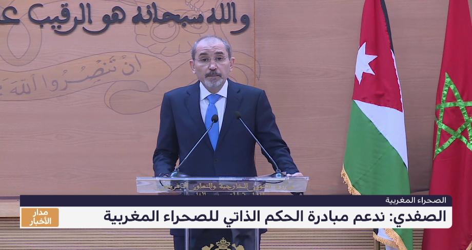 أيمن الصفدي: ندعم مبادرة الحكم الذاتي للصحراء المغربية