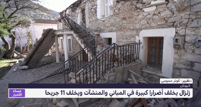 اليونان .. زلزال يخلف أضرارا كبيرة في المباني والمنشآت ويخلف 11 جريحا