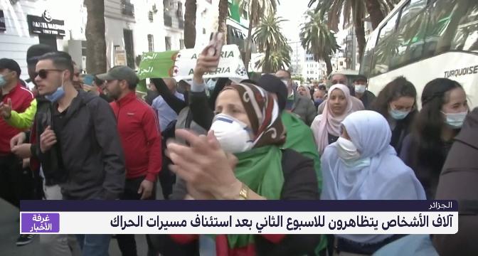 آلاف الجزائريين يتظاهرون للاسبوع الثاني بعد استئناف مسيرات الحراك