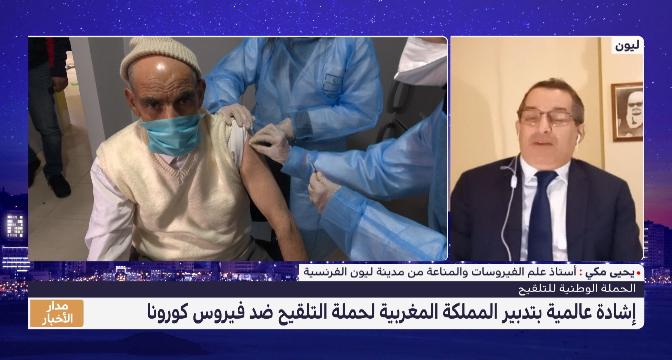إشادة عالمية بتدريب المملكة المغربية لحملة التلقيح ضد فيروس كورونا