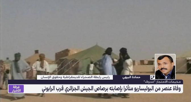 """حمادة البيهي يعلق على حادث وفاة عنصر من """"البوليساريو"""" برصاص الجيش الجزائري قرب الرابوني"""