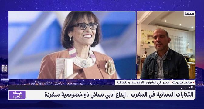 سعيد كوبريت يسلط الضوء على الإبداع النسائي في المغرب