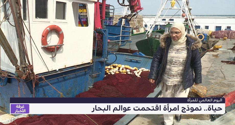حياة.. نموذج امرأة اقتحمت عوالم البحار