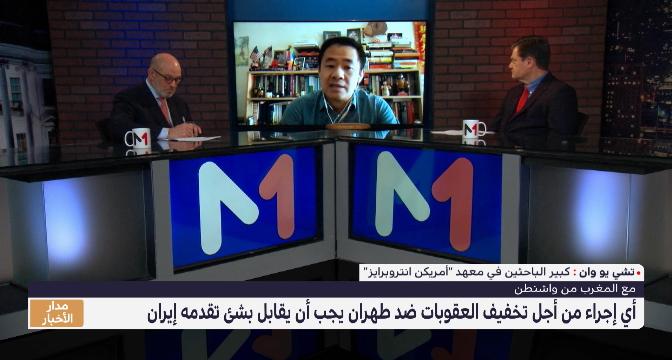 تشي يو وان:أي إجراء من أجل تخفيف العقوبات ضد طهران يجب أن يقابل بشيء تقدمه إيران