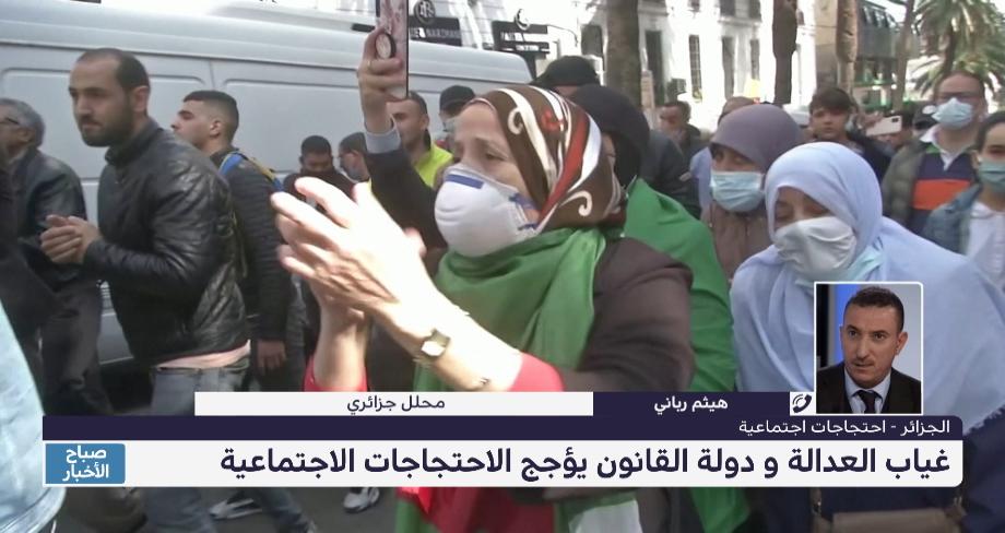غياب العدالة و دولة القانون يؤجج الاحتجاجات الاجتماعية بالجزائر